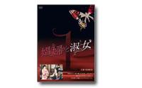 娼婦と淑女DVD