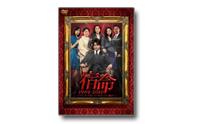宿命DVD