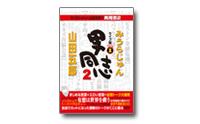 男同士DVD